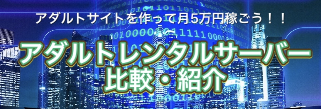 アダルトレンタルサーバー比較・紹介